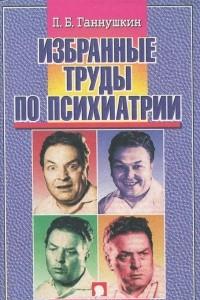 П. Б. Ганнушкин. Избранные труды по психиатрии