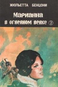 Марианна в огненном венке