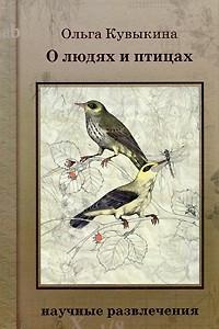 О людях и птицах