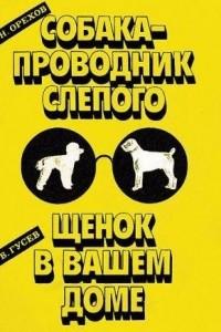Собака-проводник слепого. Щенок в вашем доме