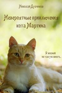Невероятные приключения кота Мартина