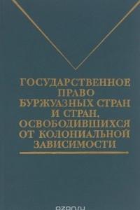 Государственное право буржуазных стран и стран, освободившихся от колониальной зависимости. Учебник