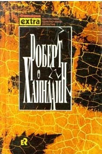 Собрание сочинений в трех томах. Том 1. Марсианка Подкейн. Романы