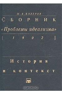 Сборник `Проблемы идеализма` (1902). История и контекст