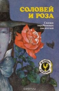 Соловей и роза. Сказки