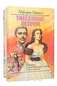 История романтической любви
