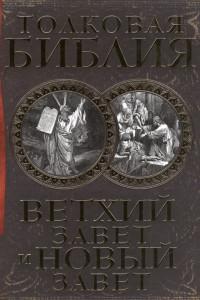 Толковая Библия. Ветхий Завет. Книги исторические