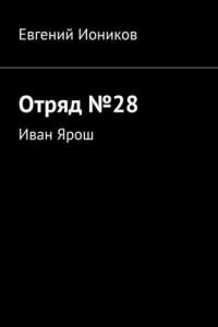 Отряд№28. ИванЯрош