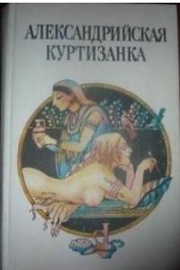 «Александрийская куртизанка (два романа