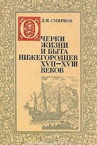 Очерки жизни и быта нижегородцев XVII - XVIII веков
