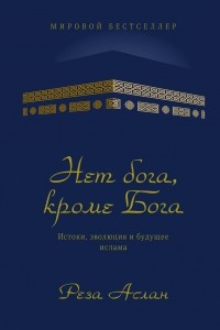 Нет бога, кроме Бога: Истоки, эволюция и будущее ислама