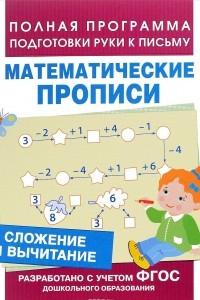 Сложение и вычитание (Мат. прописи)Математические прописи. Сложение и вычитание