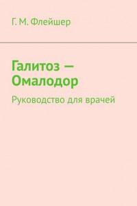 Галитоз– Омалодор. Руководство для врачей