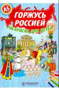 Горжусь Россией. Раскраска для детей