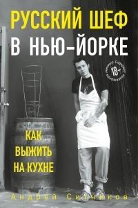 Русский шеф в Нью-Йорке. Как выжить на кухне