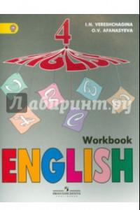 Английский язык. 4 класс. Рабочая тетрадь для школ с углубленным изучением английского языка. ФГОС