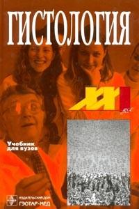 Гистология. Учебник для вузов