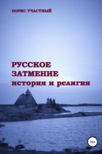 Русское затмение