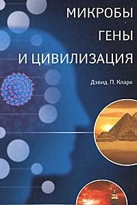 Микробы, гены и цивилизация