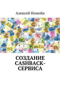 Создание cashback-сервиса