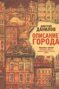 Описание города