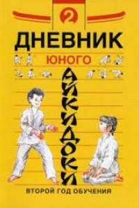 Дневники юного айкидоки. Второй год обучения