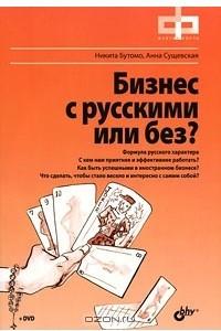Бизнес с русскими или без?