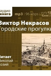 Городские прогулки.Киев