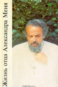 Жизнь отца Александра Меня