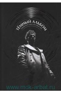 Темный альбом