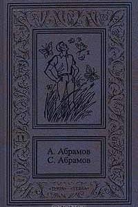 Сочинения в 3 томах. Том 1. Всадники ниоткуда. Рай без памяти