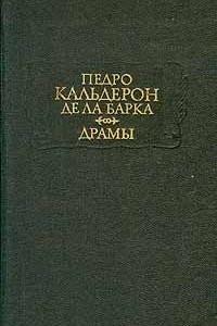 Драмы. В двух томах. Том 1