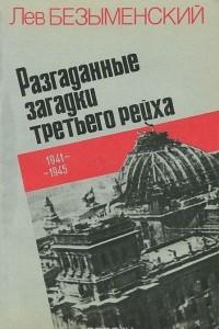Разгаданные загадки третьего рейха. 1941-1945