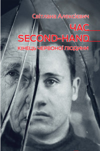 Час second-hand (кінець червоної людини)