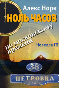 Ноль часов по московскому времени. Новелла III