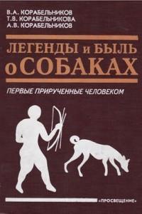 Легенды и быль о собаках