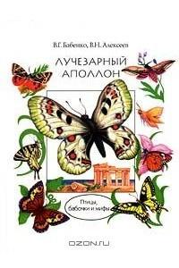 Лучезарный Аполлон. Птицы, бабочки и мифы