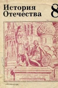 История Отечества. 8 класс
