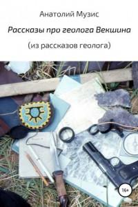 Рассказы про геолога Векшина