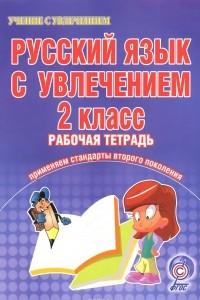 Русский язык с увлечением. 2 класс. Рабочая тетрадь