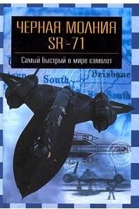 `Черная молния` SR-71. Самый быстрый в мире самолет