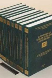 Справочная энциклопедия дорожника. 9 томов