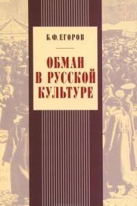 Обман в русской культуре