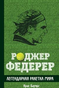 Роджер Федерер. Легендарная ракетка мира