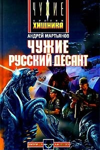 Чужие. Русский десант