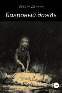 Багровый дождь