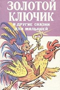 Золотой ключик и другие сказки для малышей