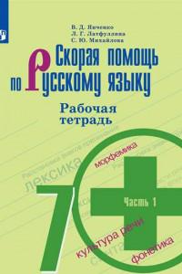 Скорая помощь по русскому языку. Рабочая тетрадь. 7 класс. В 2-х ч. Ч. 1.