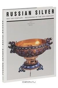 Русское серебро. Вторая половина XIX - начало XX века / Russian Silver: Mid. 19th Century - Beginning of the 20th Century