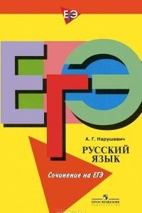 Русский язык. Сочинение на ЕГЭ
